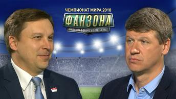 Все о победе России над Египтом в новом выпуске «Фанзоны на ЧМ-2018»