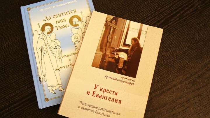 Исповедь и молитва: Новые книги о главном