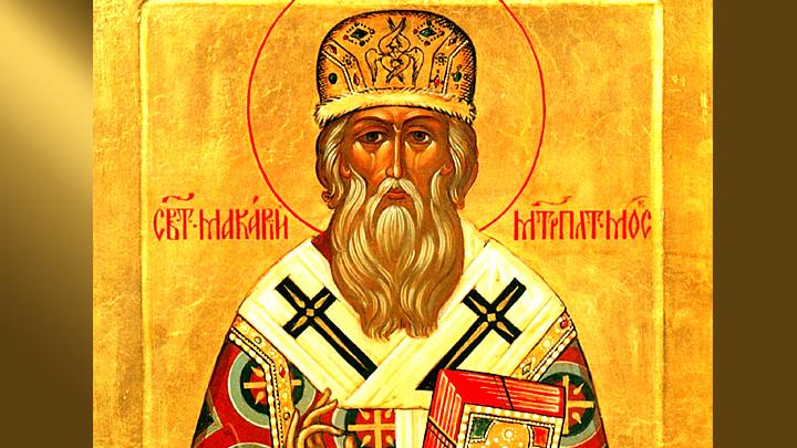 Ангел Стоглавого собора Святитель Макарий Московский. Церковный календарь на 12 января