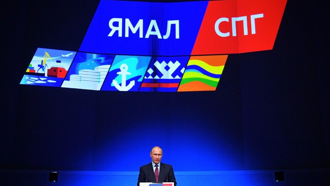 Путин призвал не опасаться говорить озакупках американцами русского СПГ