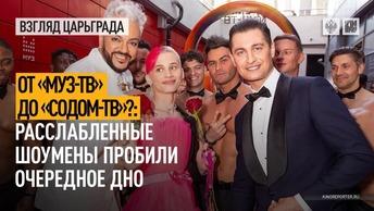 От «Муз-ТВ» до «Содом-ТВ»? Расслабленные шоумены пробили очередное дно