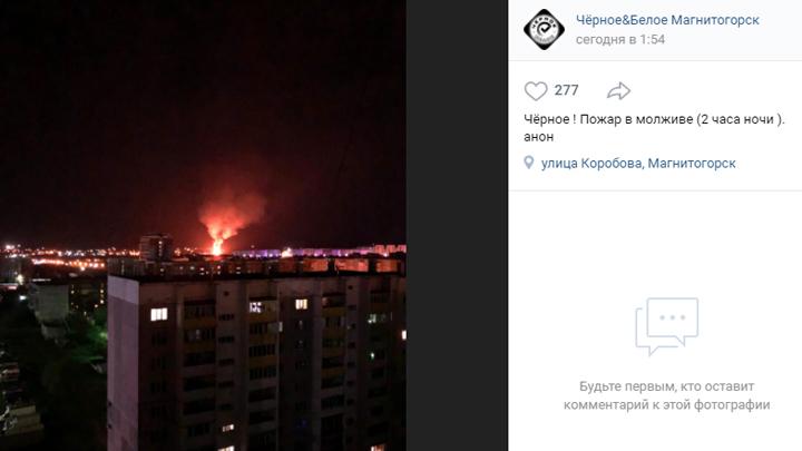 Огненный столб посреди ночи напугал жителей Магнитогорска