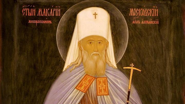 Святитель Макарий (Невский). Православный календарь на 29 февраля