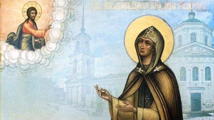 Святая благоверная княгиня Анна Кашинская. Православный календарь на 15 октября
