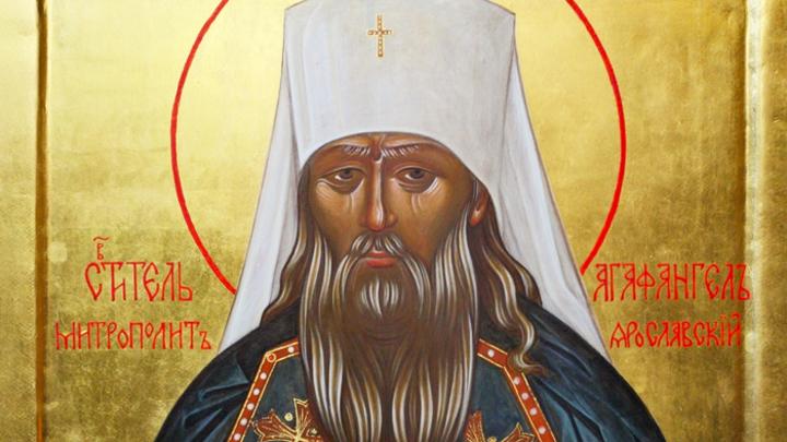 Святитель Агафангел, митрополит Ярославский. Православный календарь на 16 октября