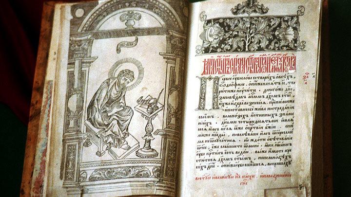 День православной книги: 455 лет первому русскому печатному изданию