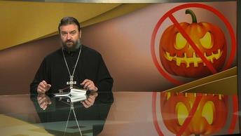 Протоиерей Андрей Ткачев. Несмешной Хэллоуин. Так ли стоит говорить о смерти?