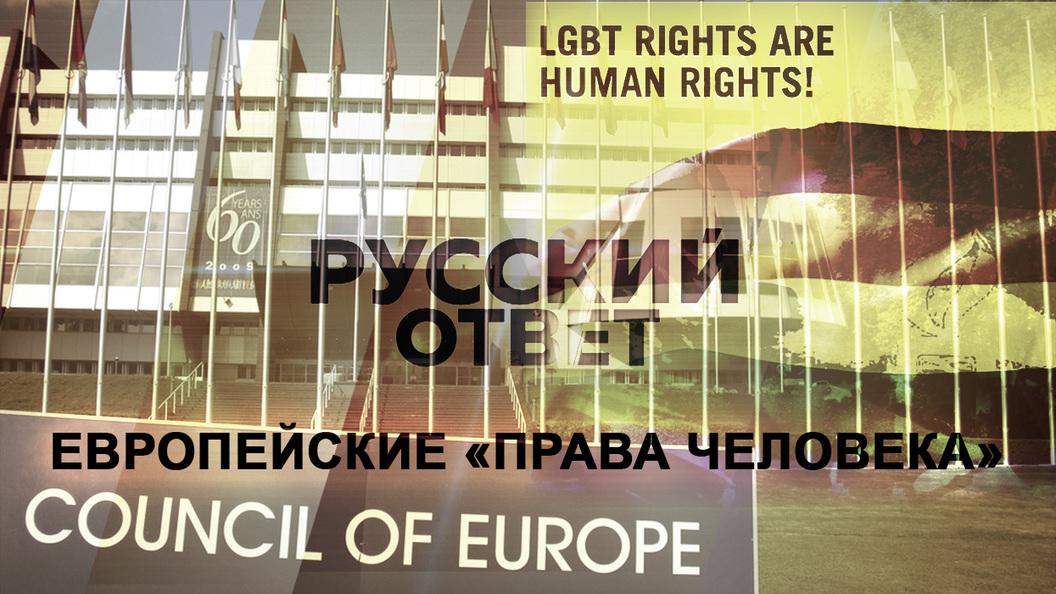 Со своей колокольни: Европейские права человека [Русский ответ]
