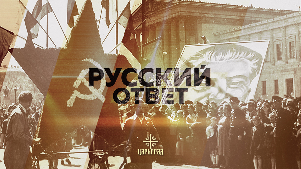 Праздники советской эпохи: за и против [Русский ответ]