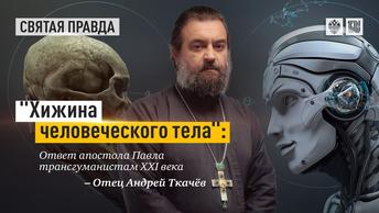 Хижина человеческого тела: Ответ апостола Павла трансгуманистам XXI века — отец Андрей Ткачёв