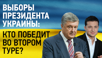 Выборы президента Украины: кто победит во втором туре