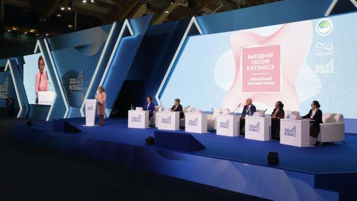 Валентина Матвиенко о Женском форуме в Кемерове: «Судьба промышленности Кузбасса в надежных руках»