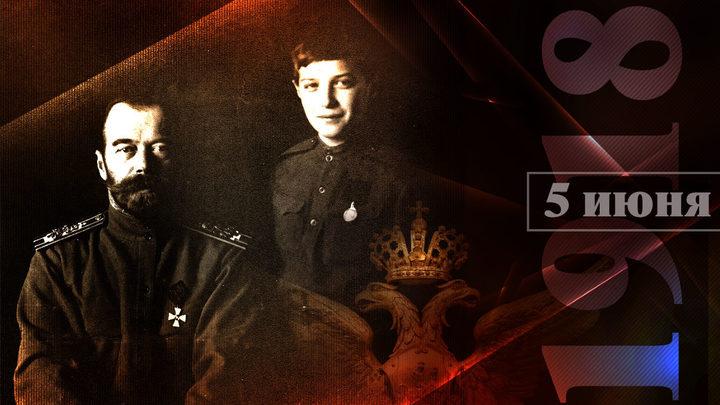 Царская семья. Последний 41 день. 5 июня 1918 года