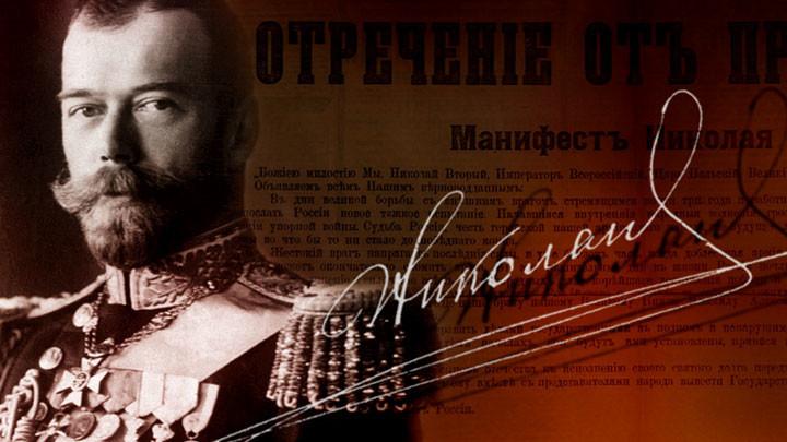 Фальшивое отречение Николая II