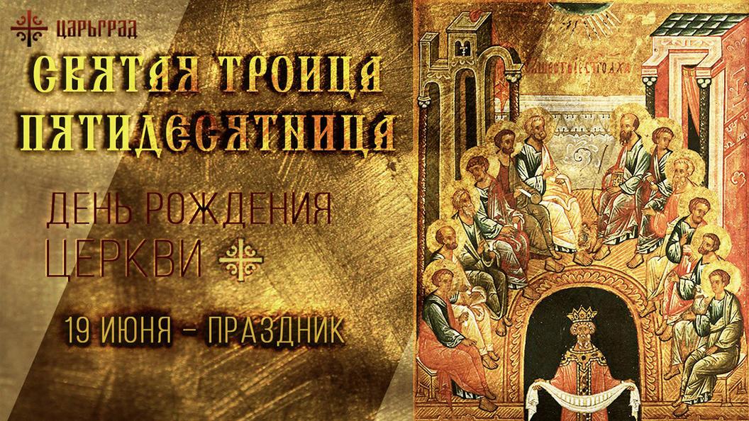 Святая Троица, Пятидесятница