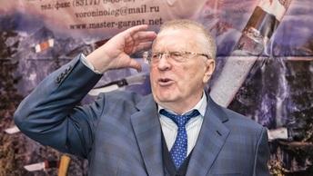Не курим, не пьем, к бабам не пристаем: Жириновский ответил на обвинения в домогательствах