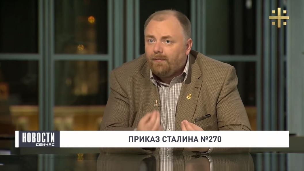 Егор Холмогоров: Сталинский приказ №270 стал инструментом фашистской пропаганды