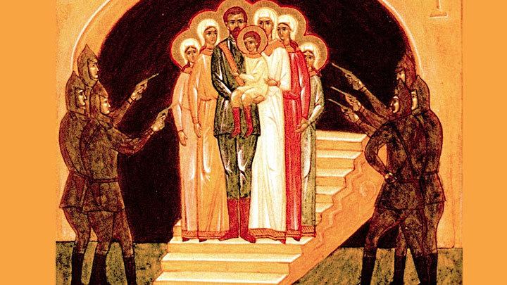 Святые Царственные Страстотерпцы. Православный календарь на 17 июля