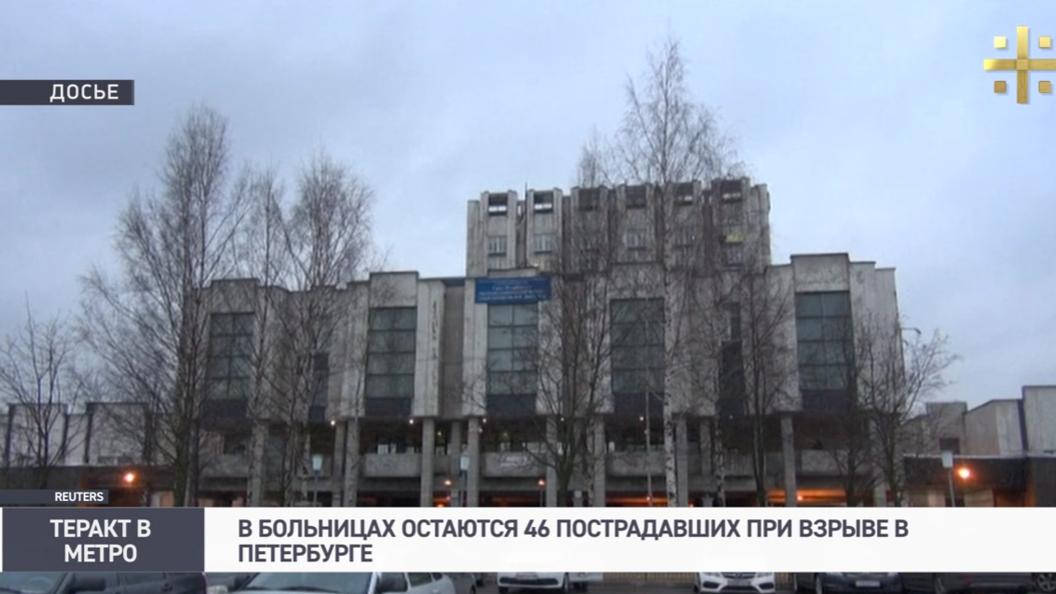 Теракт в метро: В больницах остаются большинство пострадавших при взрыве в Петербурге