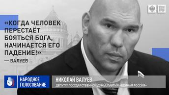 Николай Валуев: «Когда человек перестаёт бояться Бога, начинается его падение!»
