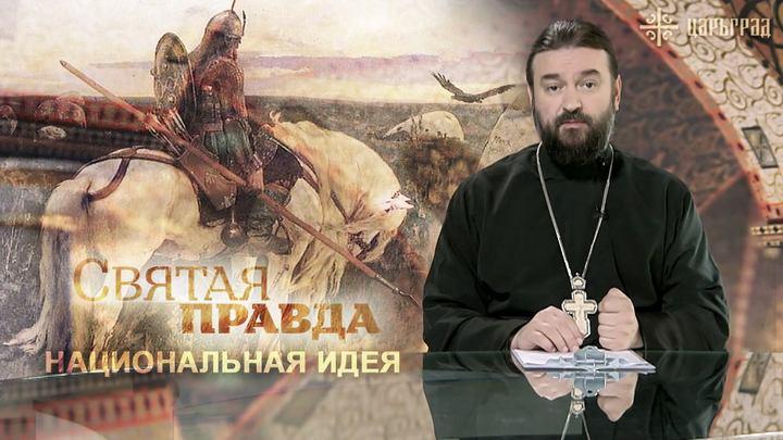 Протоиерей Андрей Ткачев о национальной идее и государственной идеологии