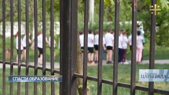Хроники Царьграда: Спасти образование