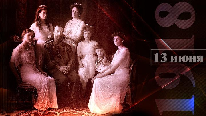 Царская семья. Последние 33 дня. 13 июня 1918 года