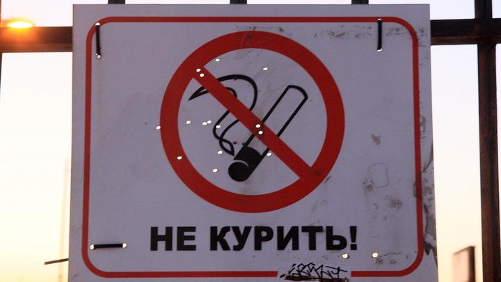 Новосибирцы заплатили за незаконное курение более 130 тысяч рублей