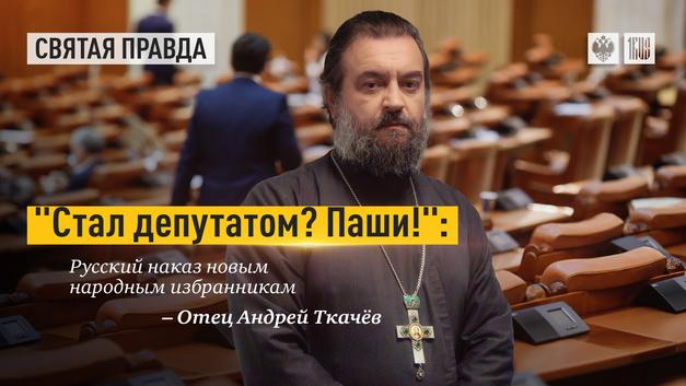 Стал депутатом? Паши!: Русский наказ новым народным избранникам — отец Андрей Ткачёв