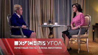 Красный угол с Еленой Шаройкиной. В гостях сенатор Елена Мизулина