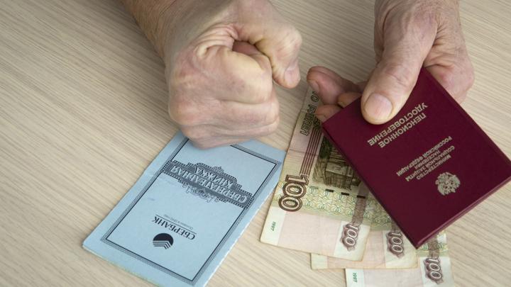 Пенсия больше 30 тысяч рублей - реальность? Эксперт назвал условие недоступных выплат