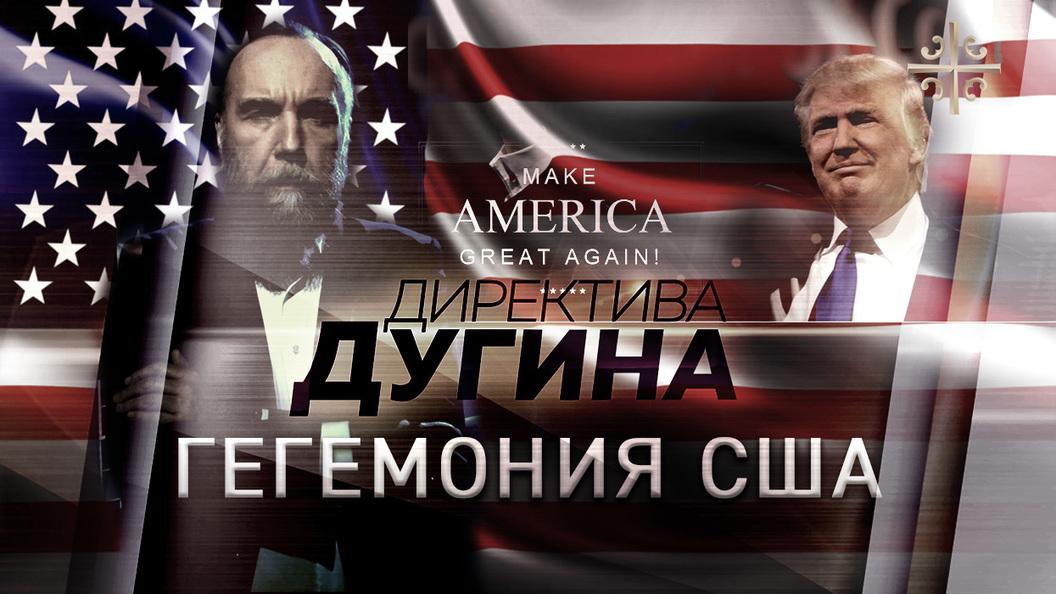 Гегемония США: Дракон ранен [Директива Дугина]