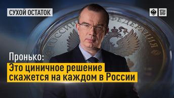 Пронько: Это циничное решение скажется на каждом в России