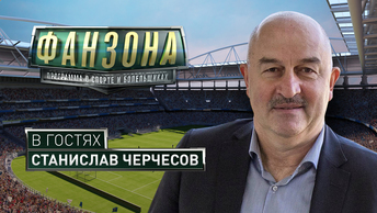 Станислав Черчесов - о подготовке сборной России к ЧМ-2018
