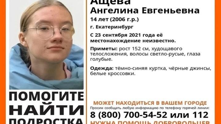 В Екатеринбурге пропала 14-летняя школьница: поиски ведут волонтеры отряда ЛизаАлерт