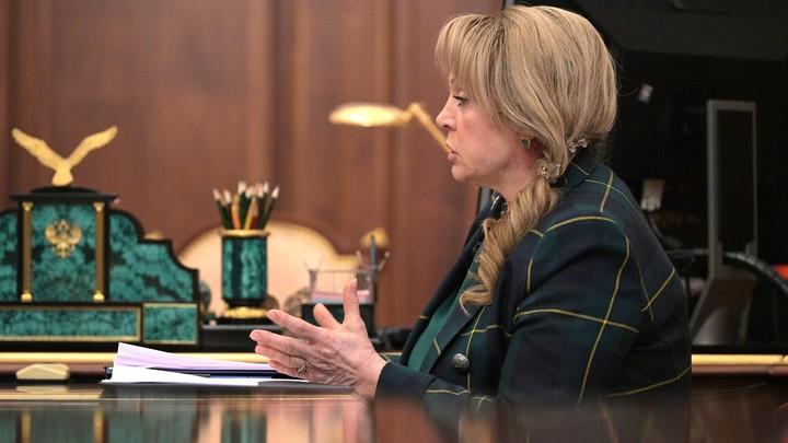 Памфилова пожалела об отказе ОБСЕ прислать наблюдателей: Решение могут пересмотреть