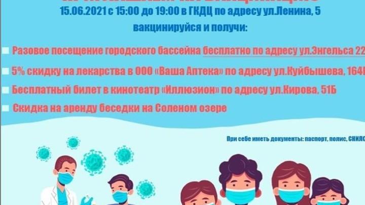Жителям Батайска предложили подарки за вакцинацию от COVID-19