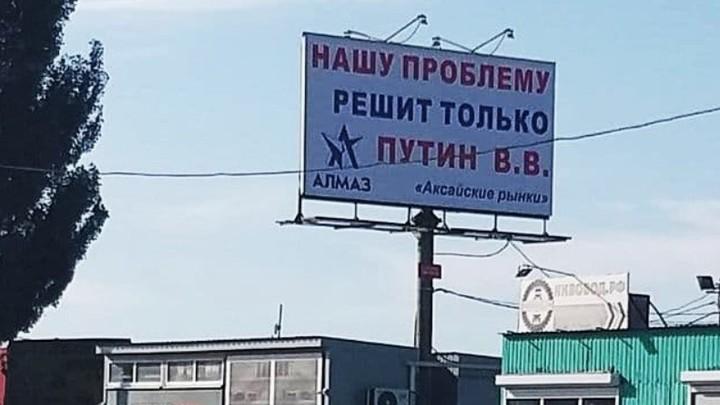 Предприниматели с закрытых Аксайских рынков вывесили баннер с обращением к Президенту России