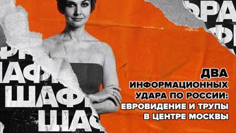 Два информационных удара по России: Евровидение и трупы в центре Москвы