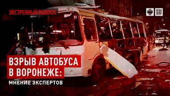 Взрыв автобуса в Воронеже: мнение экспертов