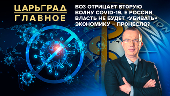ВОЗ отрицает вторую волну COVID-19, в России власть не будет «убивать» экономику – пронесло?