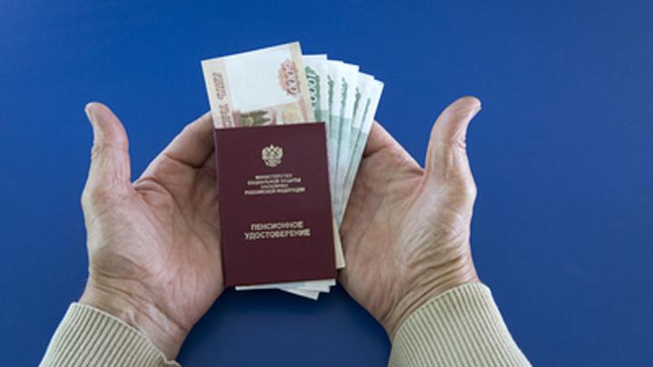 Пенсия в 20,5 тысячи рублей: Министр озвучил планы на индексацию