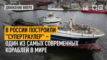 В России построили супертраулер – один из самых современных кораблей в мире