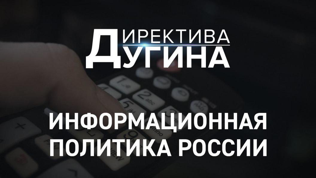 Информационная политика России