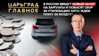 В России введут новый налог на зарплаты и утилизацию авто: ждем плату за воздух?