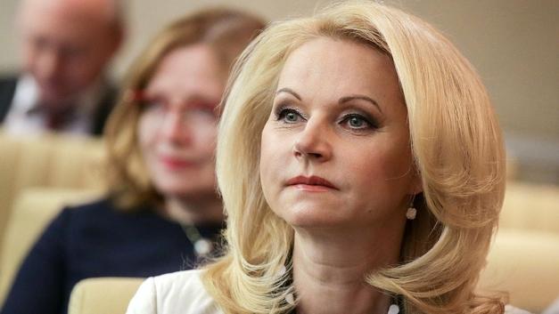 Голикова назвала сумму, выделенную на развитие российской науки