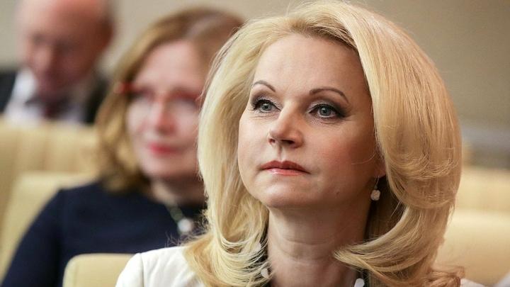 Голикова пообещала увеличить пособие побезработице до11 тыс. руб.