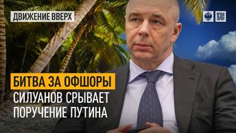 Битва за офшоры. Силуанов срывает поручение Путина