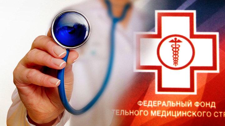 Отец ОМС в России: Мне стыдно за ЦБ и Минфин!
