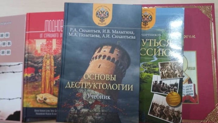 Противоядие от сектантов и магов: В МГЛУ выпустили уникальный учебник по деструктологии